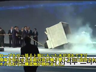 韓国で開催された世界水フォーラムの開会式でモニュメント崩壊!!