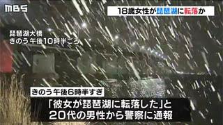 琵琶湖大橋から18歳少女が転落 行方不明に