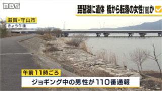女性遺体が発見された今浜湖岸