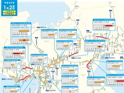 1月2日(火)の琵琶湖周辺渋滞予測