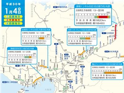 1月4日(木)の琵琶湖周辺渋滞予測