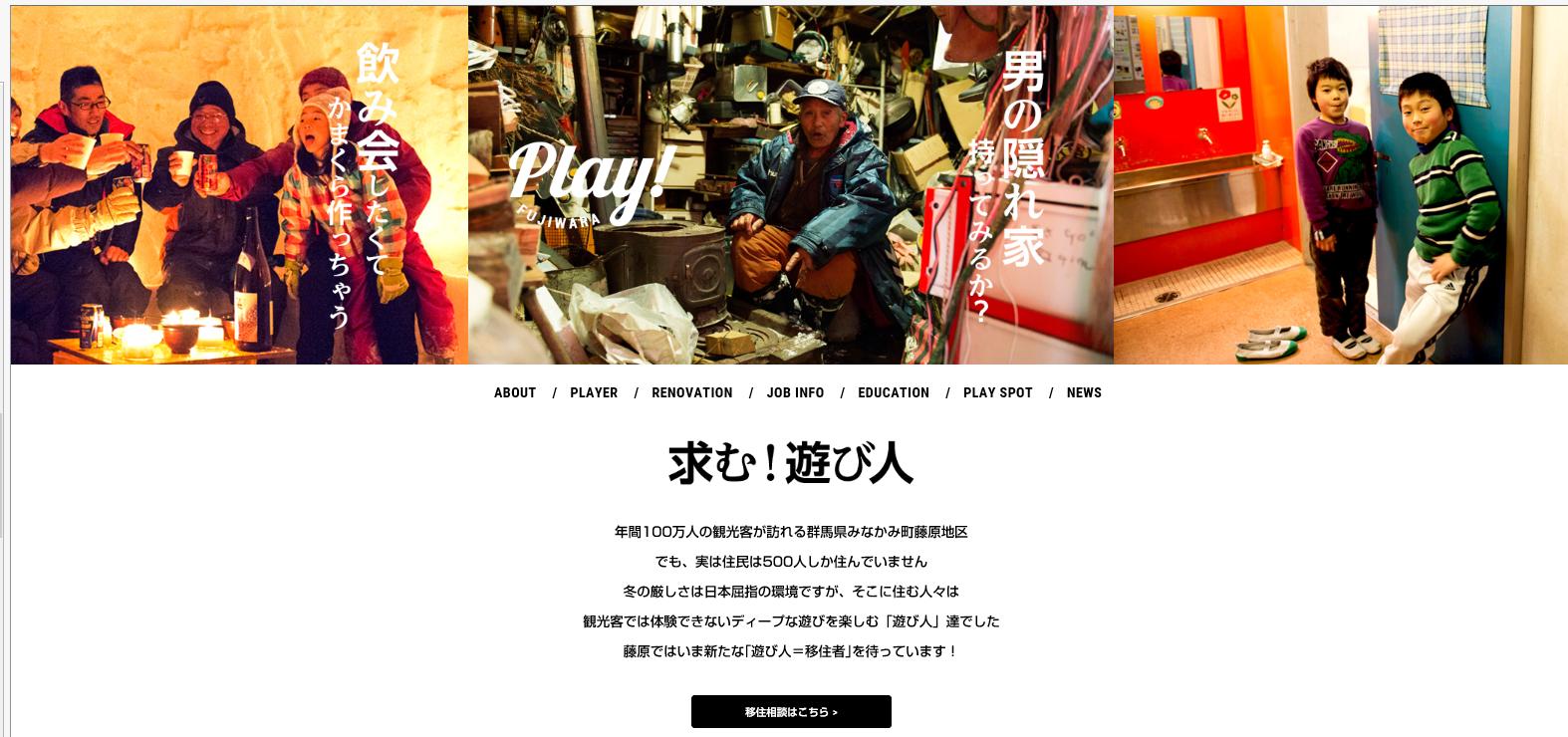 Play Fujiwara