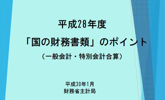 20180131財務省BS表紙