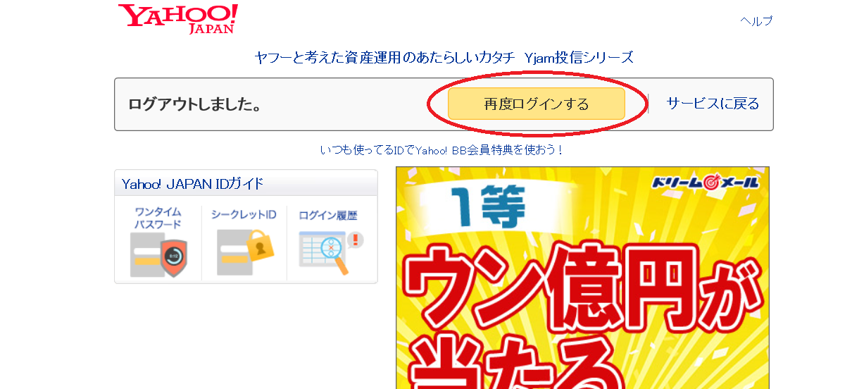 Yahoo mail 2