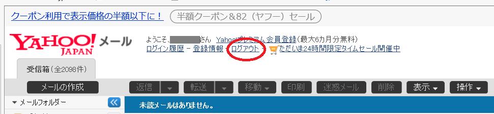 Yahoo mail1