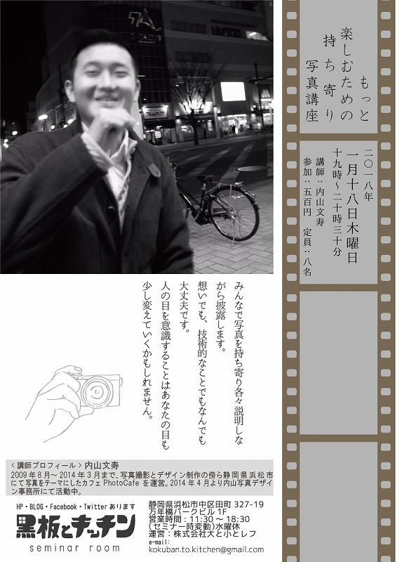 201801告知チラシ-01