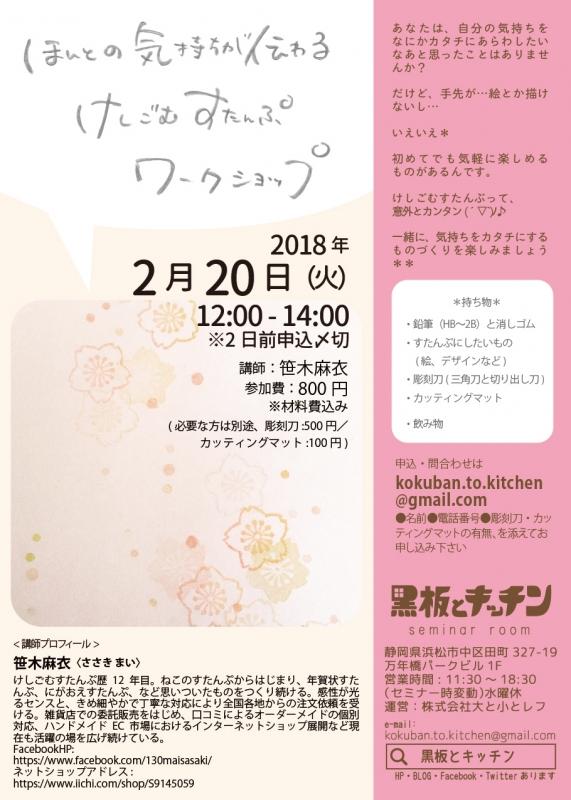 201802告知チラシ-03-03-03