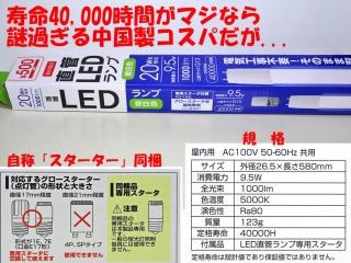 DIS_LED00_DSC00270e.jpg