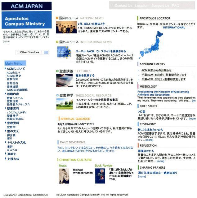 ACM_Japan