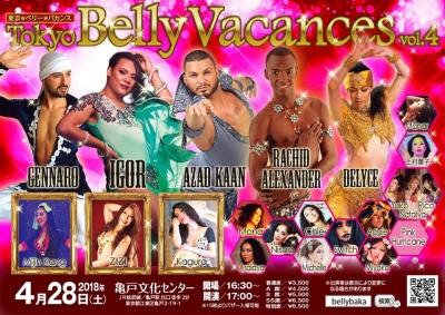 東京☆Bellydance Vacances事務局
