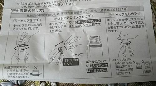 ファンケルアクティブコンディショニングEX 化粧水