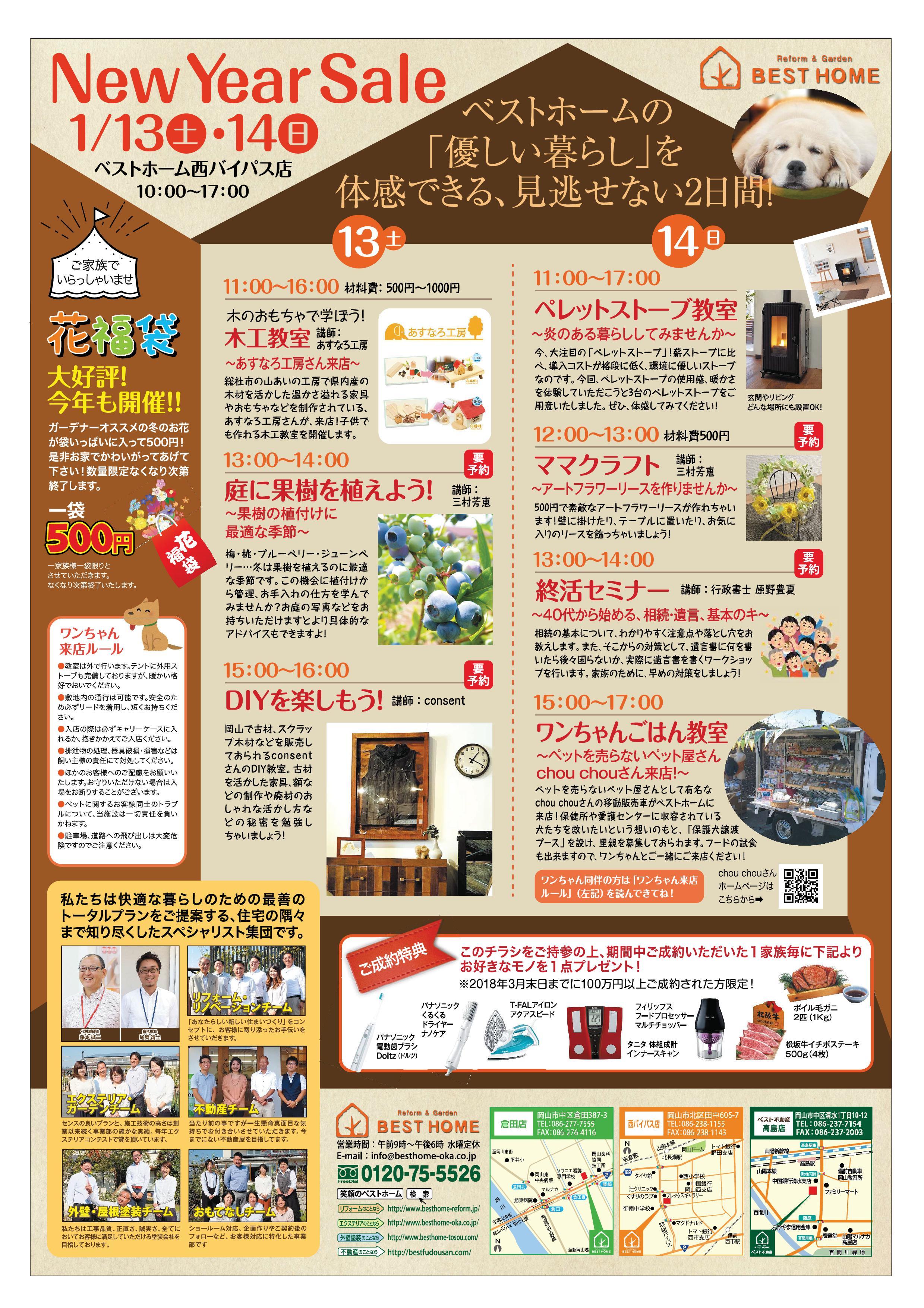 新春イベントチラシ2018-002