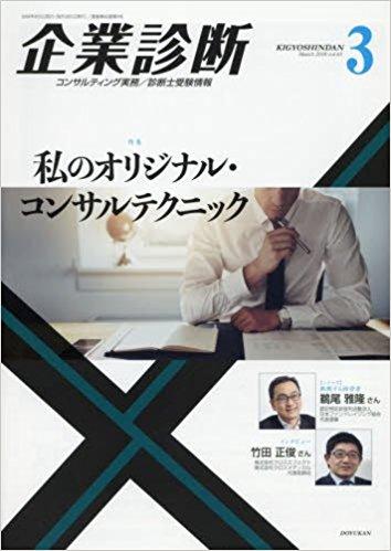 企業診断3月号