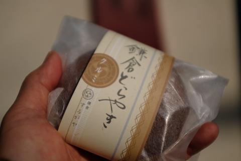 27長谷鎌倉どら焼き