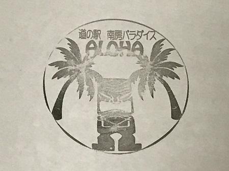 20171125道の駅南房パラダイス19