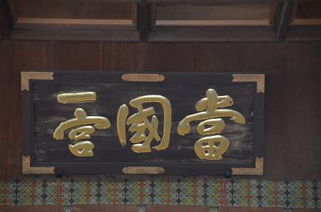 20171125安房神社16