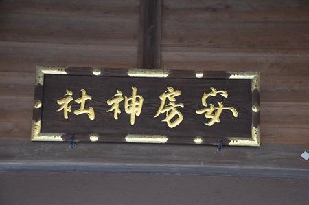 20171125安房神社15