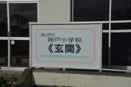 20171125神戸小学校05