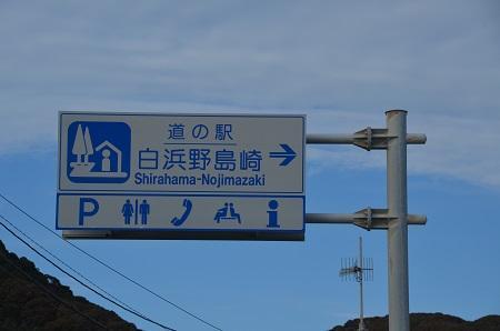 20171125道の駅白浜野島崎01