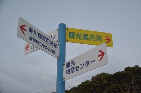 0171125道の駅きょなん05