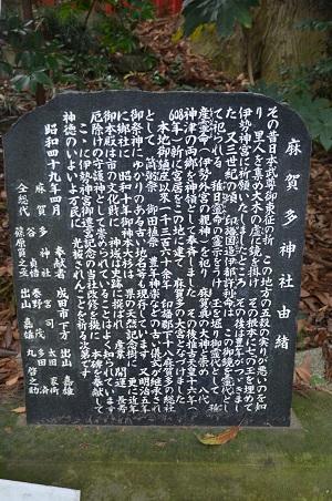20171201麻賀多神社08