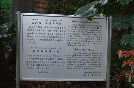20171201麻賀多神社07
