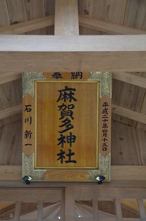 20171201麻賀多神社13