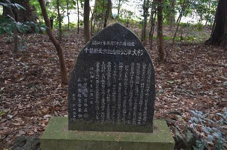 20171201麻賀多神社26