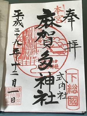 20171201麻賀多神社31