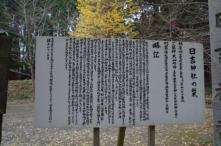 20171201日吉神社06