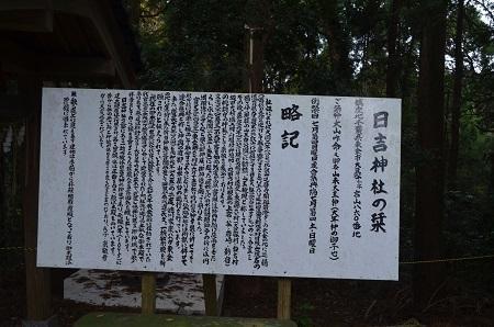 20171201日吉神社32
