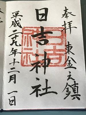 20171201日吉神社43