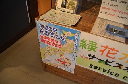 20171201みのりの郷東金11