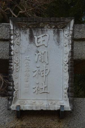 20171201田間神社05