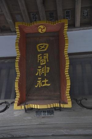 20171201田間神社15