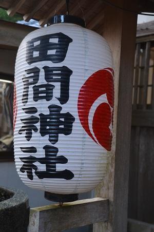 20171201田間神社14