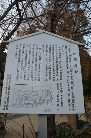 20171201田間神社23