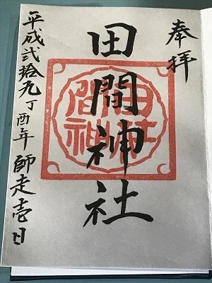 20171201田間神社25