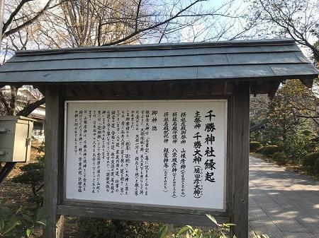 20171207千勝神社07