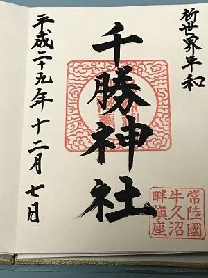 20171207千勝神社20