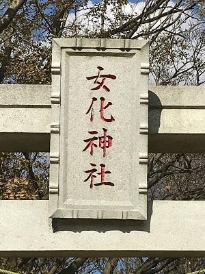 20171207女化神社02