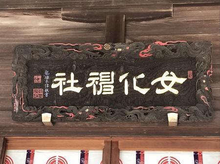 20171207女化神社11
