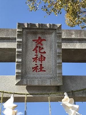 20171207女化神社20