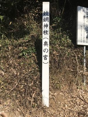 20171207蛟蝄神社09