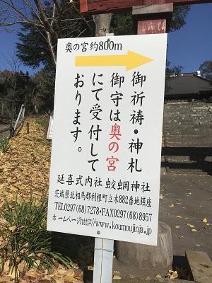 20171207蛟蝄神社07