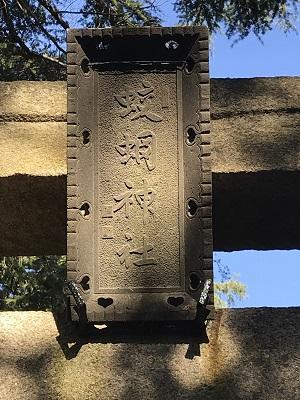 20171207蛟蝄神社13