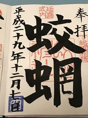 20171207蛟蝄神社21