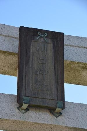 0171209川口神社04