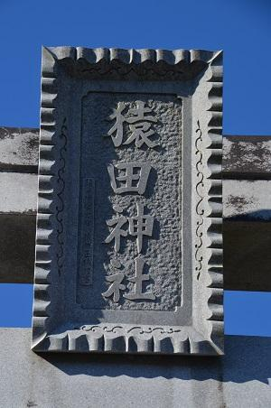 20171209猿田神社04