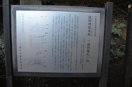 20171209猿田神社14